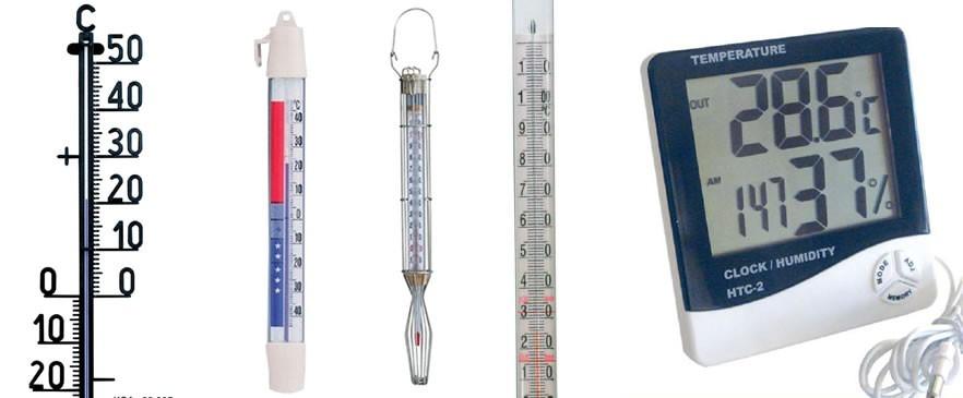 Θερμόμετρα