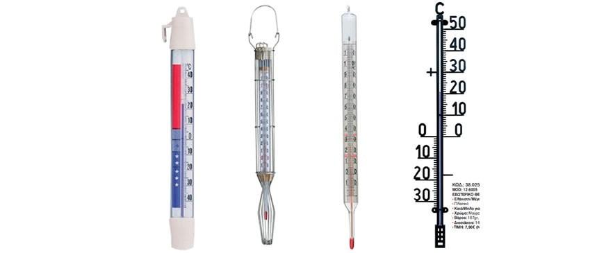 θερμόμετρα αναλογικά εσωτερικού/εξωτερικού χώρου