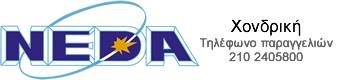 NEDA | Εισαγωγές & Χονδρικό εμπόριο ηλεκτρικών και ηλεκτρονικών καταναλωτικών προϊόντων